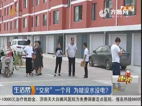 """【重磅】滨州:""""交房""""一个月 为啥没水没电?"""