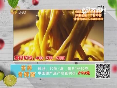 20180908《中国原产递》:苦荞青稞面