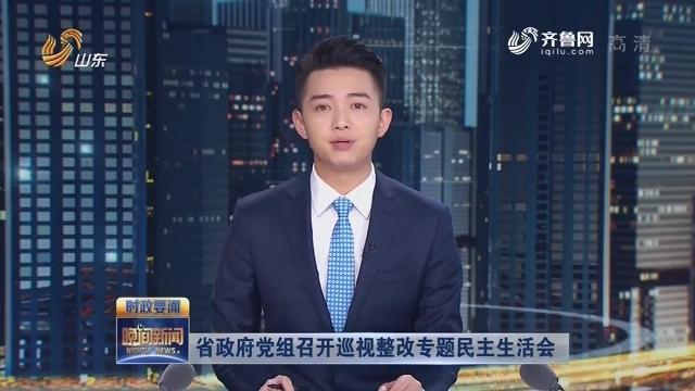 省政府黨組召開巡視整改專題民主生活會