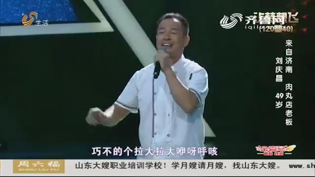 让梦想飞:济南肉丸店老板 唱歌有特点震全场