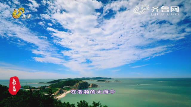 海上仙山.自在长岛--最美海岛与您相约