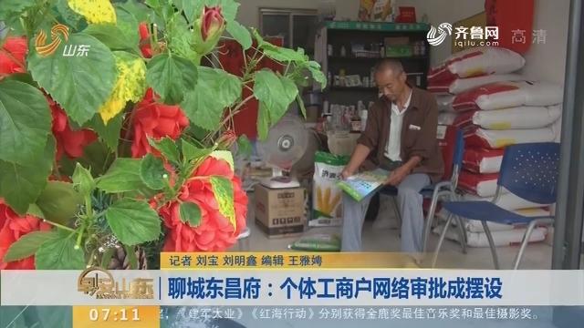 【闪电新闻排行榜】聊城东昌府:个体工商户网络审批成摆设