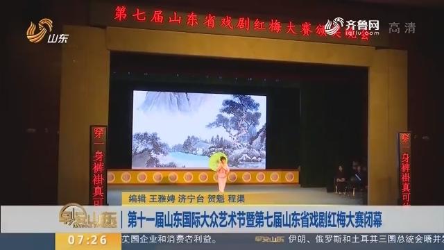 第十一届山东国际大众艺术节暨第七届山东省戏剧红梅大赛闭幕