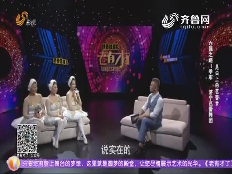20180908《老有才了》:六强之路——季军 济宁芭蕾舞团 足尖上的芭蕾梦
