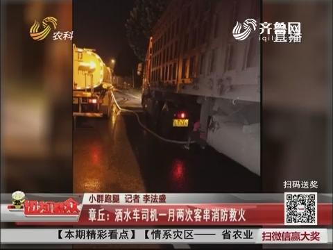 【小群跑腿】章丘:洒水车司机一月两次客串消防救火