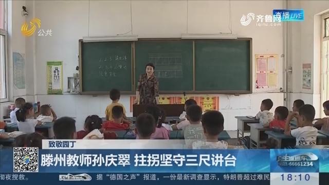 【致敬园丁】滕州教师孙庆翠 拄拐坚守三尺讲台
