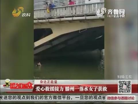 【身边正能量】爱心救援接力 滕州一落水女子获救