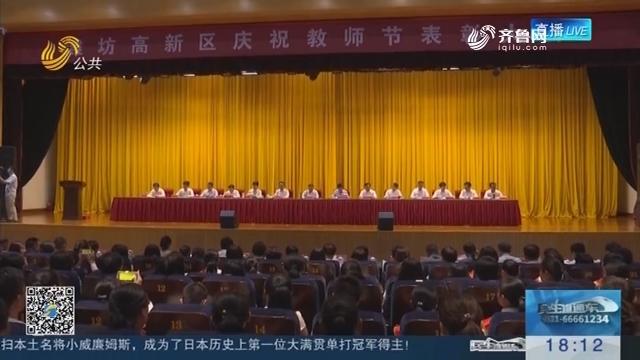 【致敬园丁】庆祝教师节 潍坊高新区出资900万元重奖先进教育工作者