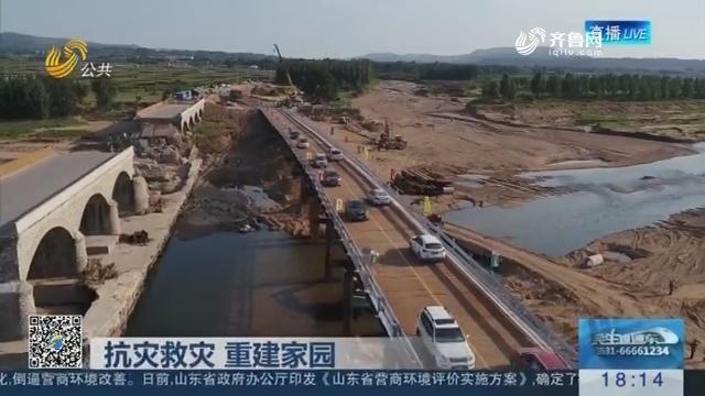 【抗灾救灾 重建家园】潍坊平原汶河钢栈桥合拢通车