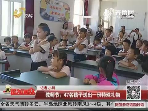 济南:教师节 47名孩子送出一份特殊礼物