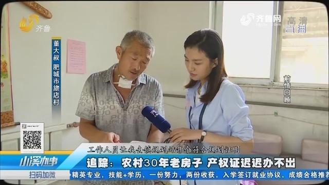 追踪:农村30年老房子 产权证迟迟办不出