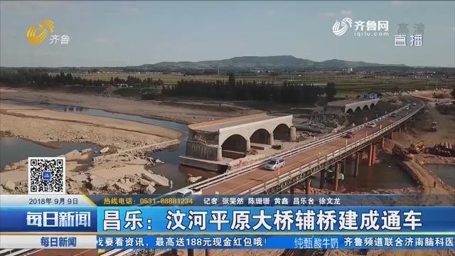 昌乐:汶河平原大桥辅桥建成通车