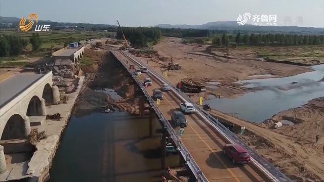 【抗灾救灾在行动】潍坊:平原汶河钢栈桥合拢通车
