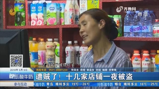 单县:遭贼了!几十家店铺一夜被盗