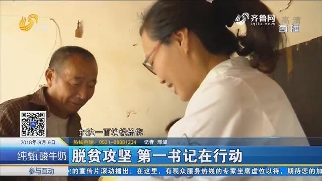 宁津:脱贫攻坚 第一书记在行动