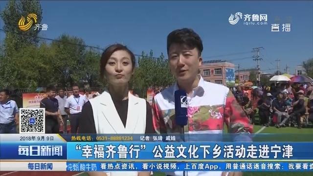 """""""幸福齐鲁行""""公益文化下乡活动走进宁津"""