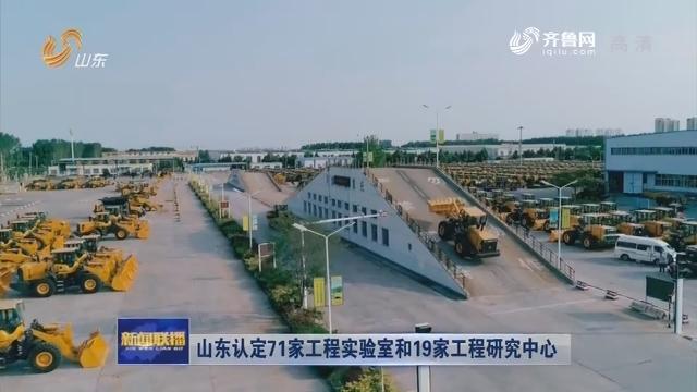 山东认定71家工程实验室和19家工程研究中心