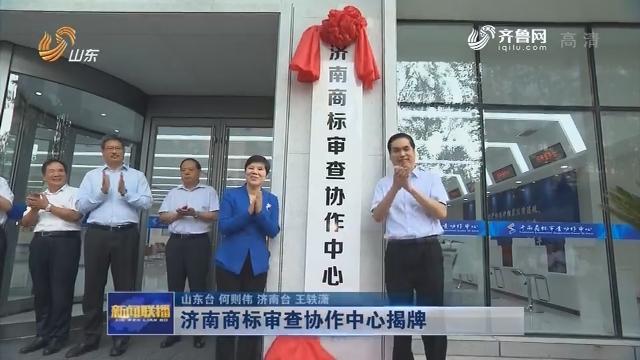 济南商标审查协作中心揭牌