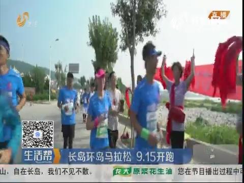 长岛环岛马拉松 9.15开跑
