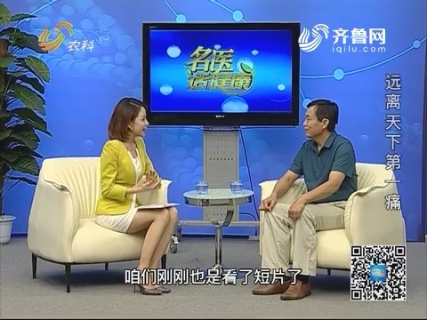 20180909《名医话健康》:名医张荣伟——远离天下第一痛