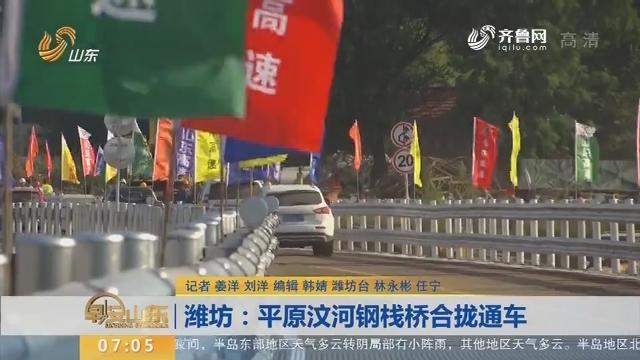 潍坊:平原汶河钢栈桥合拢通车