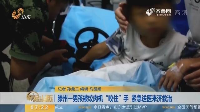 """【闪电新闻排行榜】滕州一男孩被绞肉机""""咬住""""手 紧急送医来济救治"""