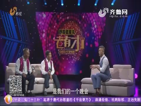 20180909《老有才了》:胡捣鼓乐队六强之路