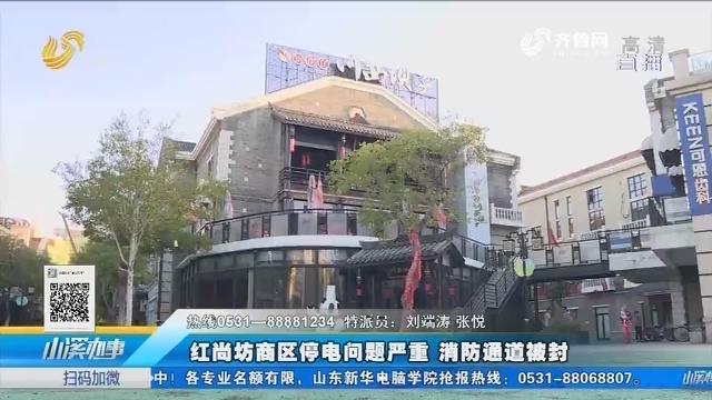 济南:红尚坊商区停电问题严重 消防通道被封