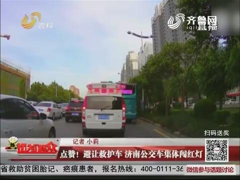 点赞!避让救护车 济南公交车集体闯红灯