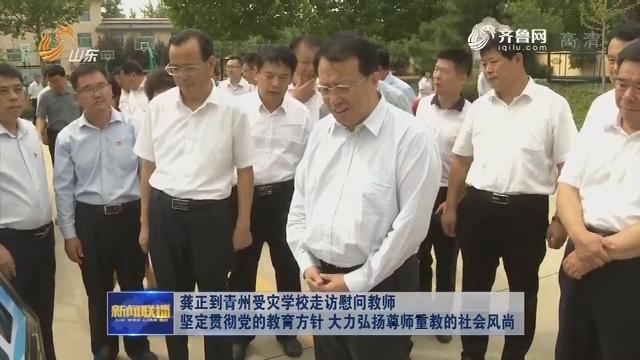 龚正到青州受灾学校走访慰问教师 坚定贯彻党的教育方针 大力弘扬尊师重教的社会风尚