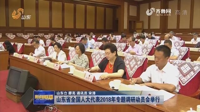 山东省全国人大代表2018年专题调研动员会举行
