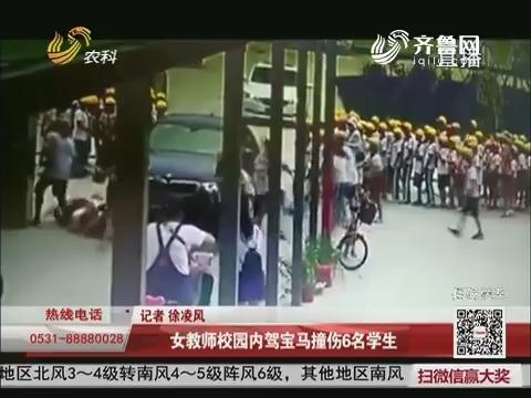 女教师校园内驾宝马撞伤6名学生