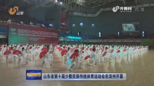 山东省第十届少数民族传统体育运动会在滨州开幕