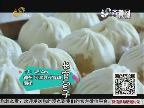 """大寻味:舌尖上的""""非遗"""" 宁津长官包子"""