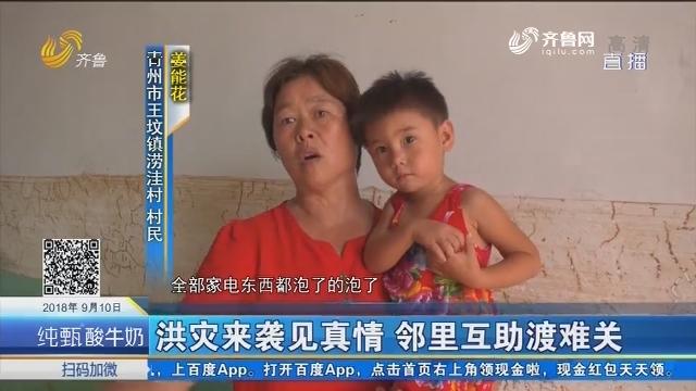 青州:洪灾来袭见真情 邻里互助渡难关