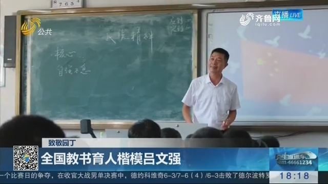 【致敬园丁】平度:全国教书育人楷模吕文强