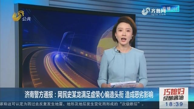 济南警方通报:网民史某龙满足虚荣心编造头衔 造成恶劣影响
