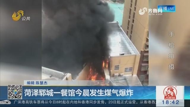 菏泽郓城一餐馆今晨发生煤气爆炸