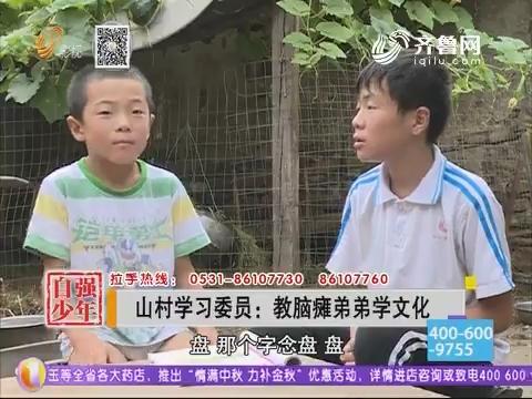 山村学习委员:教脑瘫弟弟学文化