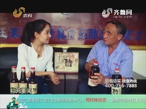 20180910《中国原产递》:枣米香醋
