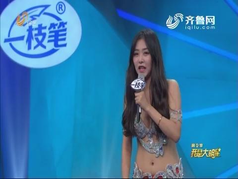 20180910《我是大明星》:济南姑娘三连怼 丁喆毫无招架之力