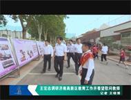 王宏志调研济南高新区教育工作并看望慰问教师