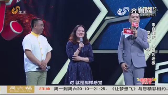 让梦想飞: 枣庄火锅店老板放弃生意来参赛 妻子上台秀恩爱