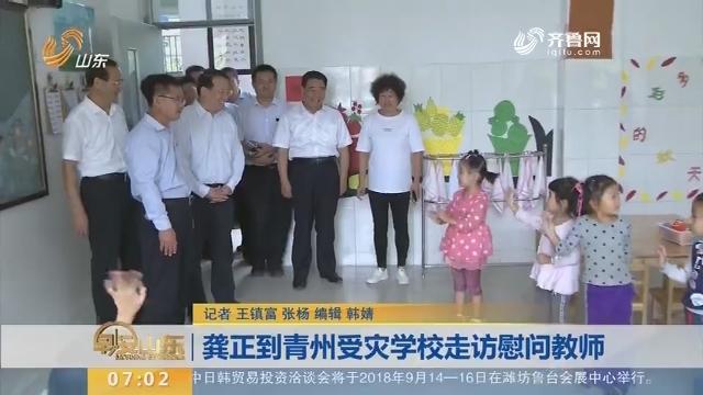 龚正到青州受灾学校走访慰问教师