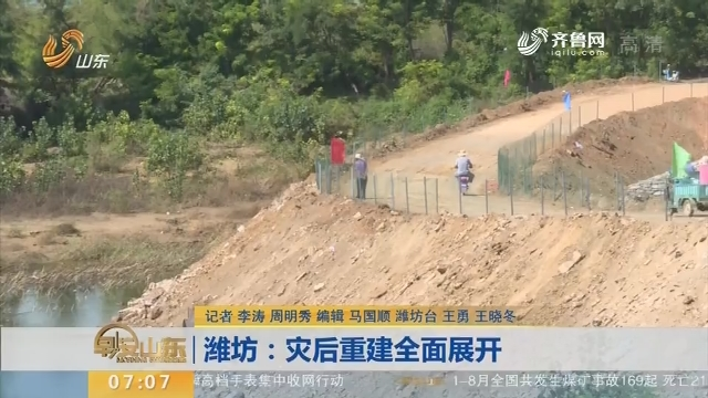 潍坊:灾后重建全面展开