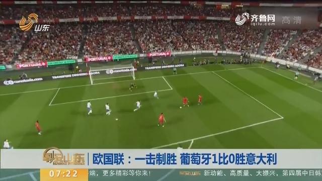 欧国联:一击制胜 葡萄牙1比0胜意大利