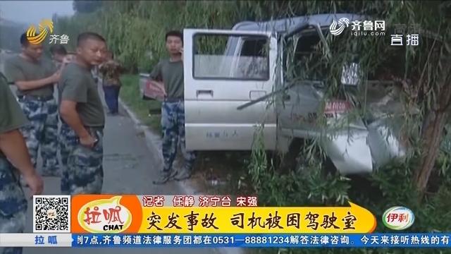 济宁:突发事故 司机被困驾驶室