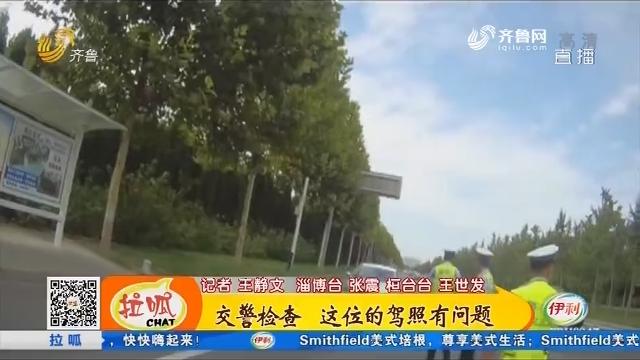 淄博:无证驾驶共享汽车 他竟为了考试练手