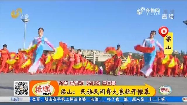 梁山:民族民间舞大赛拉开帷幕