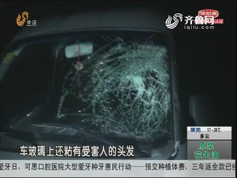 烟台:母女被撞 肇事车加速逃窜